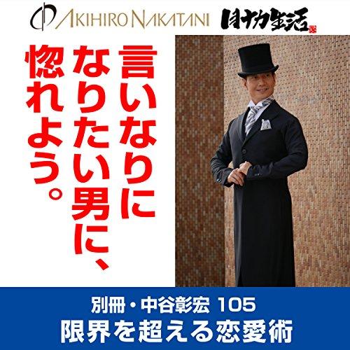『別冊・中谷彰宏105「言いなりになりたい男に、惚れよう。」』のカバーアート