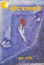 Chand Pagal Hai (1st) (Hindi Edition)