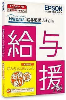 【旧商品】Weplat給与応援 R4 Lite   ダウンロード版   お得祭り2019キャンペーン商品