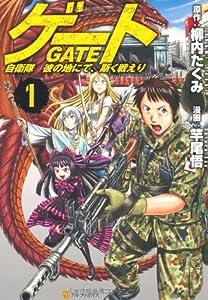 ゲート 1―自衛隊彼の地にて、斯く戦えり