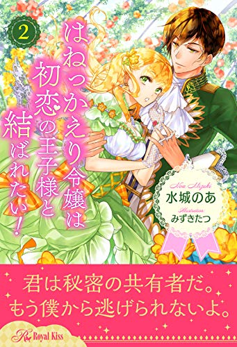 はねっかえり令嬢は初恋の王子様と結ばれたい!【2】 (ロイヤルキス)