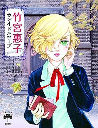 竹宮惠子カレイドスコープ (とんぼの本)