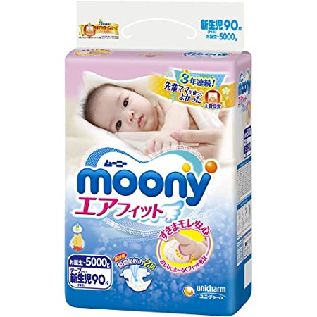 【テープ 新生児サイズ】ムーニーエアフィット オムツ (5000gまで)90枚