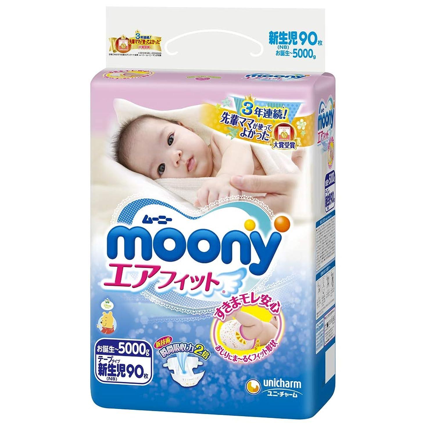 銀行配管買い物に行くムーニー テープ 新生児 (お誕生~5000g) 90枚