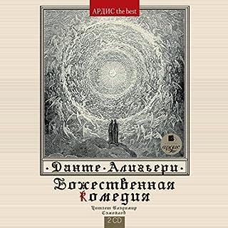 Bozhestvennaya komediya cover art