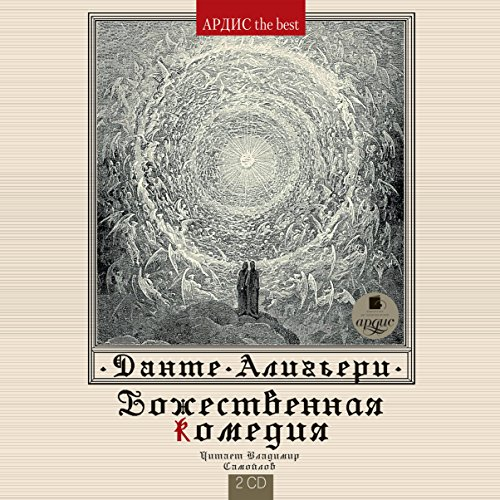 Bozhestvennaya komediya audiobook cover art