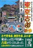 東京古道散歩 (中経の文庫)
