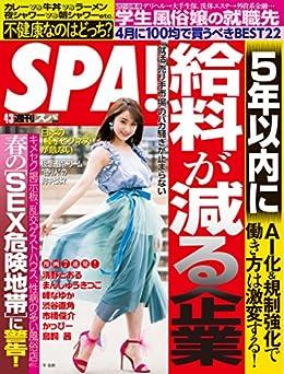 [週刊SPA!編集部]の週刊SPA!(スパ) 2018年 4/3 号 [雑誌] 週刊SPA! (デジタル雑誌)