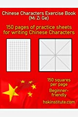Chinese Characters Exercise Book (Mi Zi Ge): 150 pages of practice sheets for writing Chinese Characters Paperback