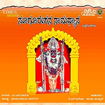 Sugureshwara Namdyana