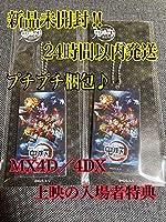 鬼滅の刃 無限列車 MX4D/4DX 入場者特典 アクリルキーホルダー2個セット