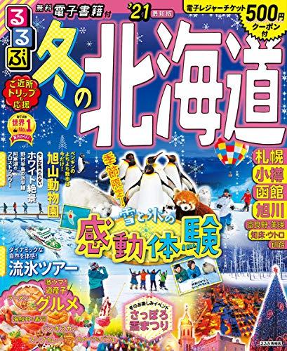 るるぶ冬の北海道 '21 (るるぶ情報版 北海道 3)