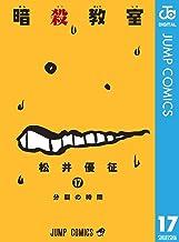 表紙: 暗殺教室 17 (ジャンプコミックスDIGITAL) | 松井優征