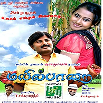 Mayil Paarai (Original Motion Picture Soundtrack)