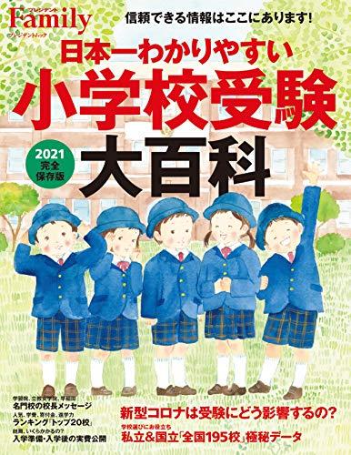 日本一わかりやすい小学校受験大百科 2021完全保存版 (プレジデントムック)