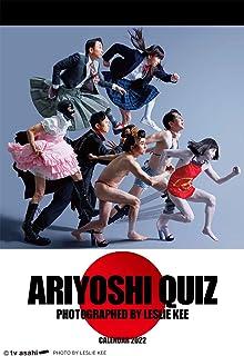 ARIYOSHI QUIZ CALENDAR 2022[B4]