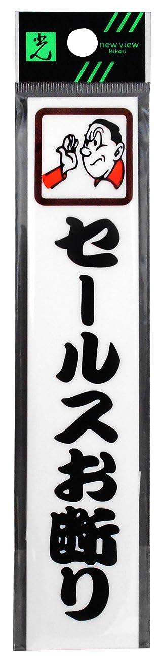 麺借りる輪郭光 プレート セールスお断り CM157-3
