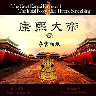 康熙大帝 1:夺宫初政 - 康熙大帝 1:奪宮初政 [The Great Kangxi Emperor 1: Initial Policy after the Scramble for the Throne] audiobook cover art