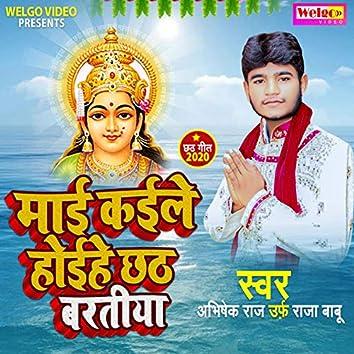 Mai Kaile Hoihe Chhath Ke Bhartiya