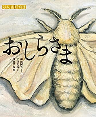 おしらさま (京極夏彦のえほん遠野物語 第二期)