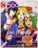 spoon.2Di vol.27