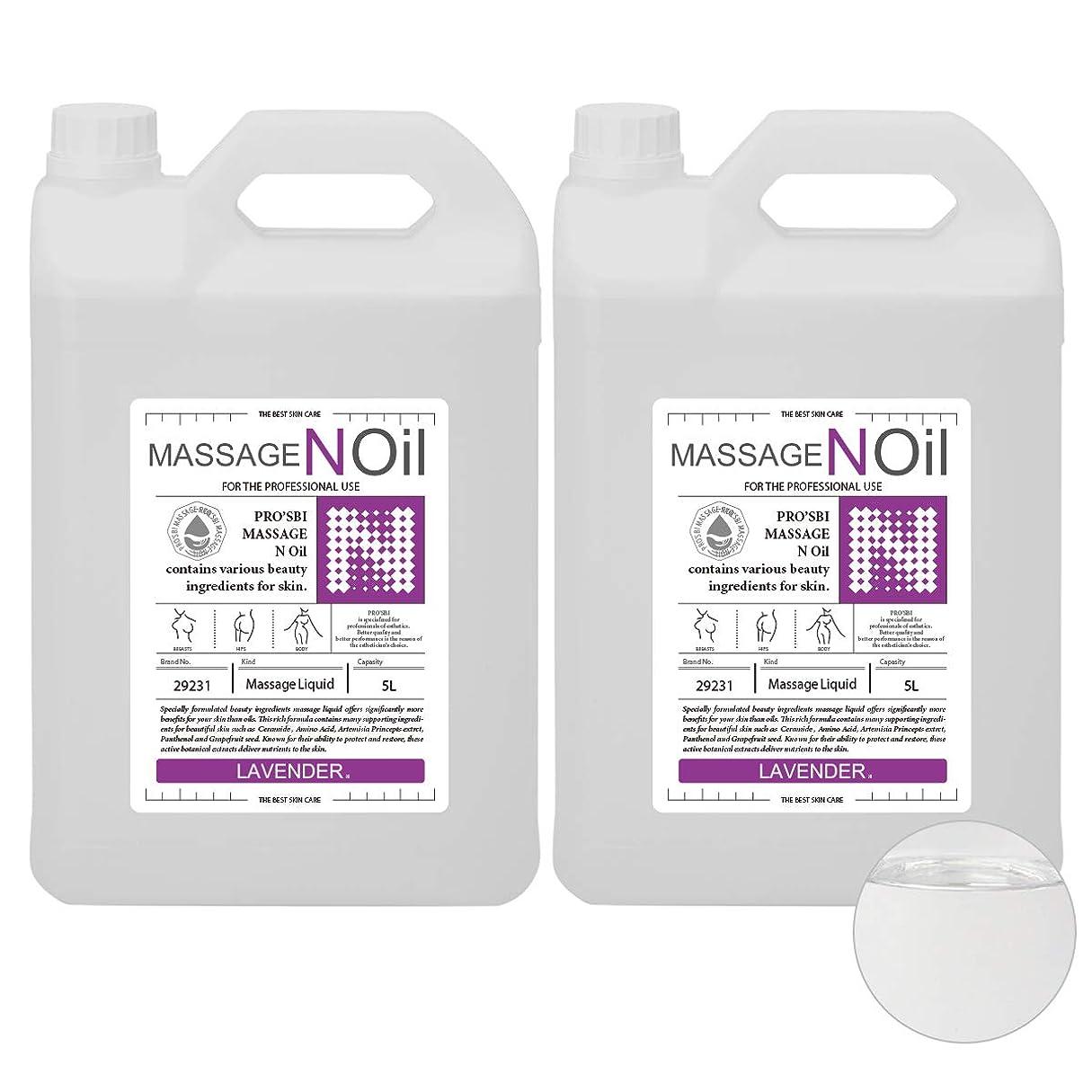 新しい意味局資格< プロズビ> マッサージノイル ラベンダー 5L (2個セット) [ オイルフリー マッサージオイル マッサージジェル ボディマッサージオイル ボディオイル アロママッサージオイル マッサージリキッド グリセリン 水溶性 敏感肌 業務用 ]