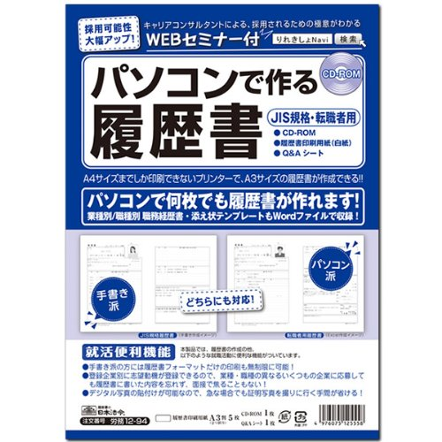 日本法令『パソコンで作る履歴書(労務12-94)』