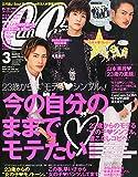 CanCam(キャンキャン) 2015年 03 月号 [雑誌]