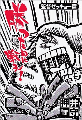 勝つために戦え!〈監督ゼッキョー篇〉
