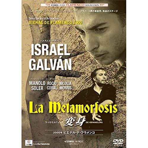 フラメンコDVD 2000年ビエナル「ラ・メタモルフォシス(変身)」 / イスラエル・ガルバン La Metamorfosis / ISRAEL GALVAN