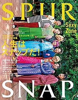 [集英社]のSPUR (シュプール) 2021年7月号 [雑誌]