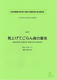 CQL003 【見上げてごらん夜の星を/いずみたく:miagetegoran yorunohoshiwo】クラリネット四重奏 (3Clarinets in Bb,Bass Clarinet)