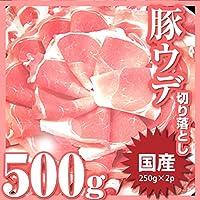 国産豚ウデ肉切り落とし500g (250g×2)《*冷凍便》