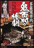 多羅尾伴内 鬼面村の惨劇[DVD]