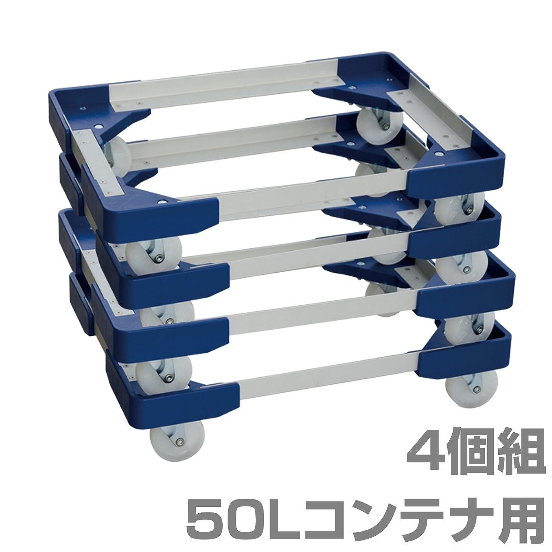 日東(NITTO) L型アルミ台車(50Lコンテナ用) 4台組 NTA-N7550NB*4