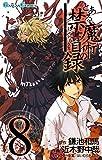 とある魔術の禁書目録 8巻 (デジタル版ガンガンコミックス)