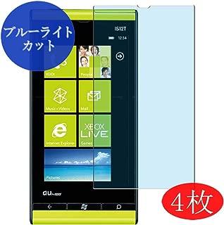 4枚 VacFun 富士通東芝 Windows Phone IS12T au ブルーライトカット 自己修復 日本製素材 4H フィルム 保護フィルム 気泡無し 0.14mm 液晶保護 フィルム プロテクター 保護 フィルム(非 ガラスフィルム 強化ガラス ガラス ) ブルーライト カット ニュー