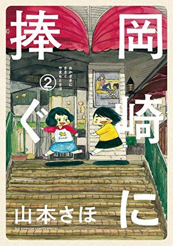岡崎に捧ぐ(2) (コミックス単行本) - 山本さほ