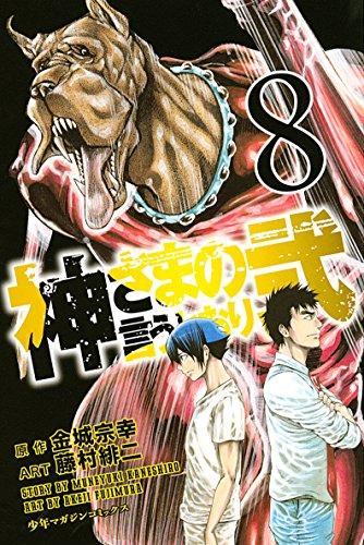 神さまの言うとおり弐(8) (週刊少年マガジンコミックス) - 金城宗幸, 藤村緋二