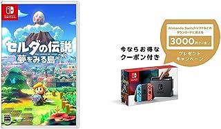 ゼルダの伝説 夢をみる島 -Switch + Nintendo Switch 本体 (ニンテンドースイッチ) 【Joy-Con (L) ネオンブルー/ (R) ネオンレッド】 +  ニンテンドーeショップでつかえるニンテンドープリペイド番号30...