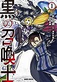 黒の召喚士 1 (ガルドコミックス)