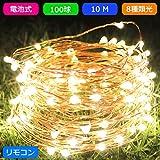 LEDイルミネーションライ ウォームホワイト ホワイト ワイヤーライトフェアリーライト 銅線 電池式8モード 点滅ライト led クリスマス 室内 外兼用 パーティー 飾りライト 防水LEDイルミネーションライト ストリングライト(10M100LED)