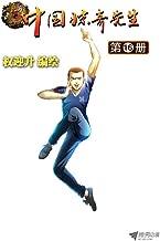 中国惊奇先生 16