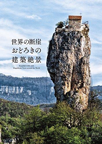 世界の断崖 おどろきの絶景建築