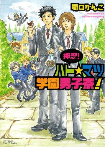 押忍ハト☆マツ学園男子寮 (ミリオンコミックス 86 Hertz Series 70)の詳細を見る