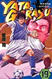 YATAGARASU(19) (講談社コミックス月刊マガジン)