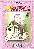 天才柳沢教授の生活(31) (モーニングコミックス)
