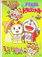 Japanese Movie Booklet :Doraemon: Nobita in Dorabian Nights