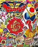 機界戦隊ゼンカイジャーとあそぼう! (講談社 Mook(テレビマガジンMOOK))