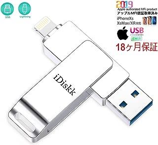 Apple認証 (MFI取得) iPhone USBメモリ 256GB 超大容量 フラッシュドライブ コネクタ付き パスワード保護 iPhone iPad iPod touchなど対応 容量不足解消